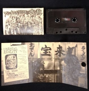 UNEQUAL REALITY / SUN CHILDREN SUN - Split TAPE