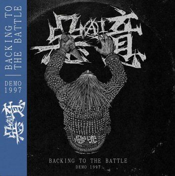 "惡AI意 ""Backing to the battle - Demo 1997"" LP (Ltd.200 BLACK VINYL)"