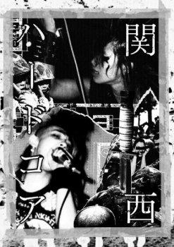 「関西ハードコア」 BOOK (再重版)