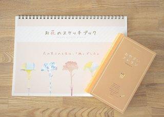 お花のスケッチブック&おやさいクレヨンセット
