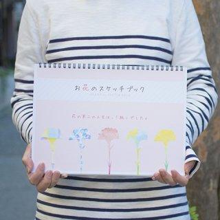 お花のスケッチブック A4サイズ 再生紙