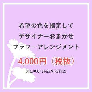 お色味指定OK 生花アレンジ 4,000円お任せ ※送料込