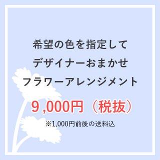 お色味指定OK 生花アレンジ 9,000円お任せ ※送料込