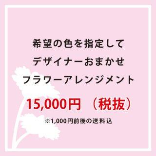お色味指定OK 生花アレンジ 15,000円お任せ  ※送料込