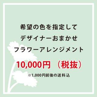 お色味指定OK 生花アレンジ 10,000円お任せ  ※送料込