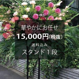 華やかにお任せ 1段スタンド花 送料込 15,000円(税抜)