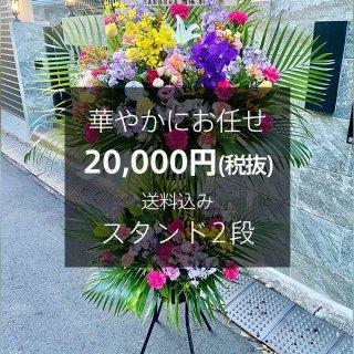 華やかにお任せ 2段スタンド花 送料込 20,000円(税抜)