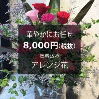 華やかにお任せ アレンジ花 花代6,500円(税抜)+送料