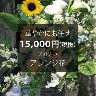 華やかにお任せ アレンジ花 花代13,500円(税抜)+送料