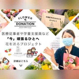 【スポット】フラワードネーション 医療や学童従事者など今頑張っている人にお花を届けます【3000円〜30,000円】