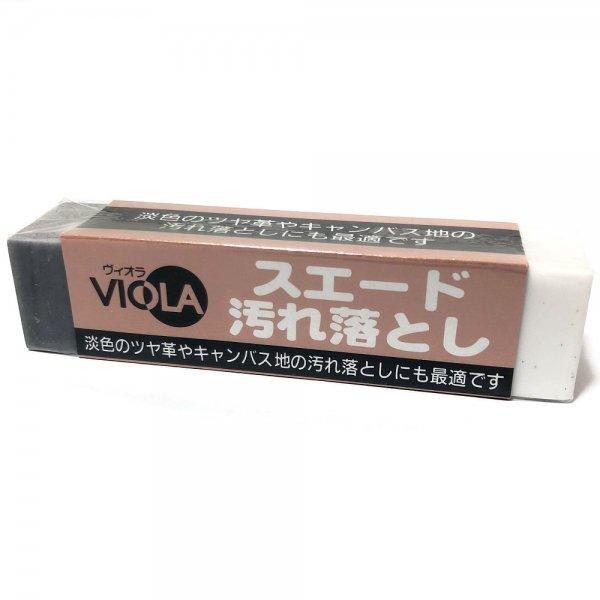 VIOLA ( ヴィオラ ) スエード 汚れ落とし 消しゴムクリーナー