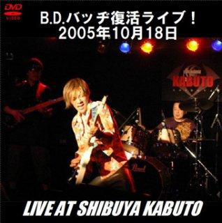 BDバッヂ 復活Live at 渋谷KABUTO