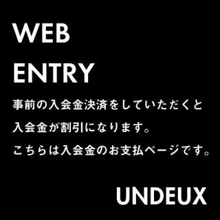 UNDEUX WEBエントリー