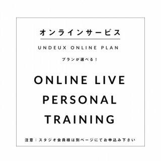 [30%OFF] UNDEUX オンライン集中コース