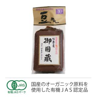 国産有機JAS豆味噌 500g 【YMS-14】