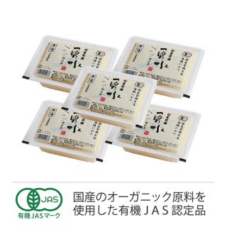 国産有機JAS湧水豆腐(木綿)(5丁まとめ買い)