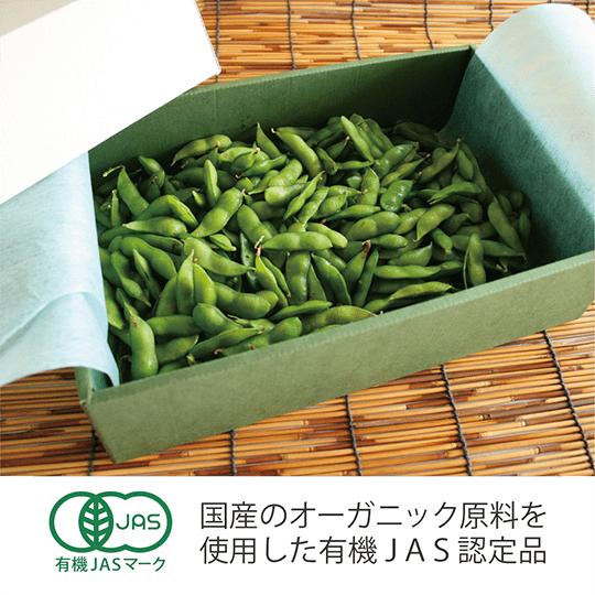 <特選>豆太郎 有機枝豆1kg(化粧箱入)