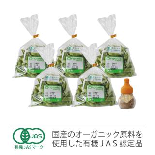 豆太郎 秋の有機枝豆200g 5袋(選べる香り塩付)<br>※9月中旬以降発送