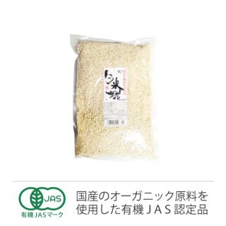 【カタログ掲載品 YG-07】国産有機白米糀1kg