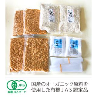 【送料無料】国産有機白米糀の手造り味噌 2セット