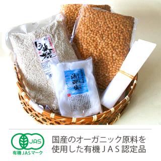 【カタログ掲載品 YMH-01】有機白米糀味噌造りセット