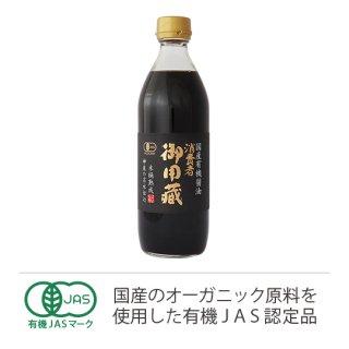 【カタログ掲載品YSS-01】国産有機醤油 500ml