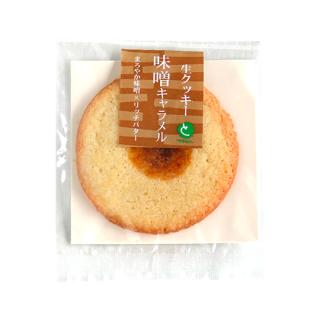 生クッキー 味噌キャラメル KT-13