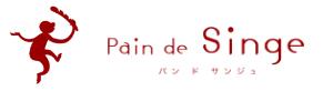 Pain de Singe(パン ド サンジュ)