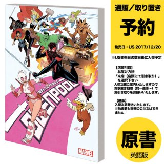 【予約】UNBELIEVABLE GWENPOOL TP VOL 04 BEYOND FOURTH WALL(US2017年12月20日発売予定)