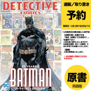 【予約】DETECTIVE COMICS 80 YEARS OF BATMAN DLX ED HC(US2019年03月13日発売予定)