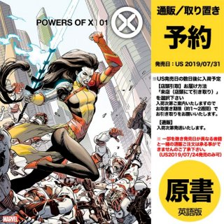 【予約】POWERS OF X #1 (OF 6) WEAVER NEW CHARACTER VAR(US2019年07月31日発売予定)