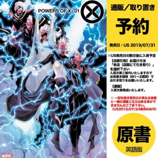 【予約】POWERS OF X #1 (OF 6) CHARACTER DECADES VAR(US2019年07月31日発売予定)