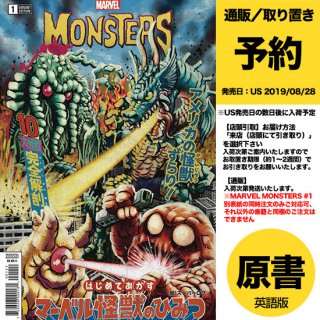 【予約】MARVEL MONSTERS #1 SUPERLOG VAR(US2019年08月28日発売予定)