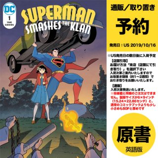 【予約】SUPERMAN SMASHES THE KLAN #1 (OF 3)(US2019年10月16日発売予定)