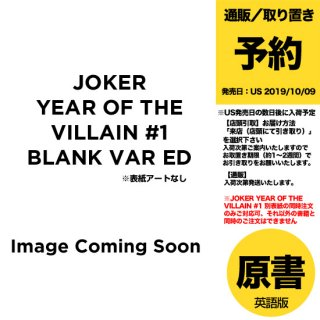 【予約】JOKER YEAR OF THE VILLAIN #1 BLANK VAR ED(US2019年10月09日発売予定)