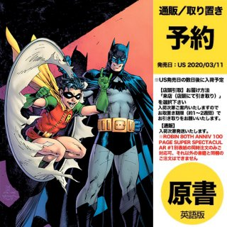 【予約】ROBIN 80TH ANNIV 100 PAGE SUPER SPECTACULAR #1 1940S JIM LEE VAR ED(US2020年03月11日発売予定)