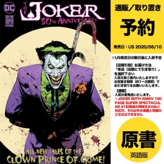 【予約】JOKER 80TH ANNIV 100 PAGE SUPER SPECT #1(US2020年06月10日発売予定)