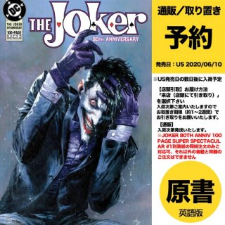 【予約】JOKER 80TH ANNIV 100 PAGE SUPER SPECT #1 1990S G DELLOTTO VAR ED(US2020年04月29日発売予定)