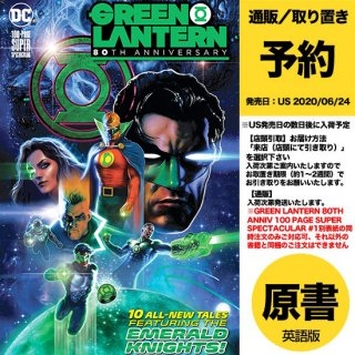 【予約】GREEN LANTERN 80TH ANNIV 100 PAGE SUPER SPECT #1(US2020年06月24日発売予定)