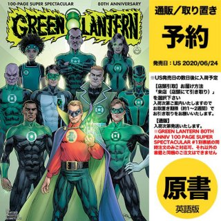【予約】GREEN LANTERN 80TH ANNIV 100 PAGE SUPER SPECT #1 1940S VAR ED(US2020年06月24日発売予定)