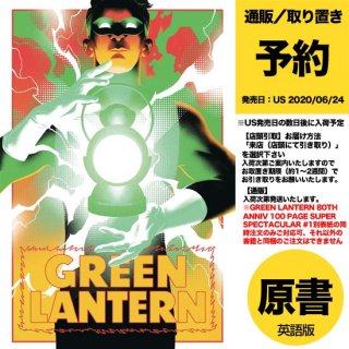 【予約】GREEN LANTERN 80TH ANNIV 100 PAGE SUPER SPECT #1 1950S VAR ED(US2020年06月24日発売予定)