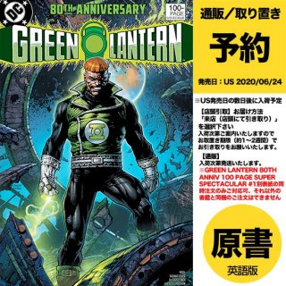 【予約】GREEN LANTERN 80TH ANNIV 100 PAGE SUPER SPECT #1 1980S VAR ED(US2020年06月24日発売予定)