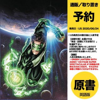【予約】GREEN LANTERN 80TH ANNIV 100 PAGE SUPER SPECT #1 1990S VAR ED(US2020年06月24日発売予定)