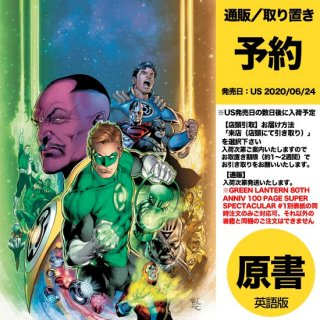 【予約】GREEN LANTERN 80TH ANNIV 100 PAGE SUPER SPECT #1 2000S VAR ED(US2020年06月24日発売予定)