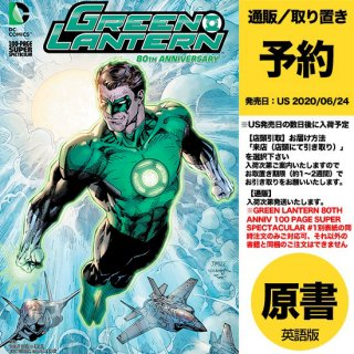 【予約】GREEN LANTERN 80TH ANNIV 100 PAGE SUPER SPECT #1 2010S VAR ED(US2020年06月24日発売予定)