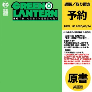 【予約】GREEN LANTERN 80TH ANNIV 100 PAGE SUPER SPECT #1 BLANK VAR ED(US2020年06月24日発売予定)