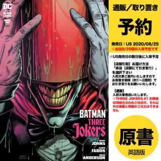 【予約】BATMAN THREE JOKERS #1 (OF 3) PREMIUM VAR A RED HOOD(US2020年08月25日発売予定)