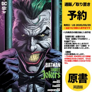 【予約】BATMAN THREE JOKERS #2 (OF 3) PREMIUM VAR D BEHIND BARS(US2020年09月29日発売予定)