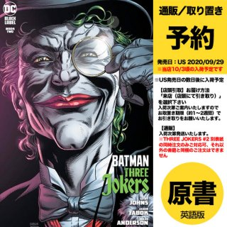 【予約】BATMAN THREE JOKERS #2 (OF 3) PREMIUM VAR E TOP HAT & MONOCLE(US2020年09月29日発売予定)