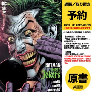 【予約】BATMAN THREE JOKERS #2 (OF 3) PREMIUM VAR F APPLYING MAKEUP(US2020年09月29日発売予定)